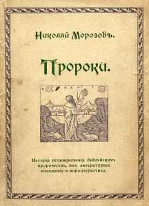 Nikolai A Morozov, Profeți
